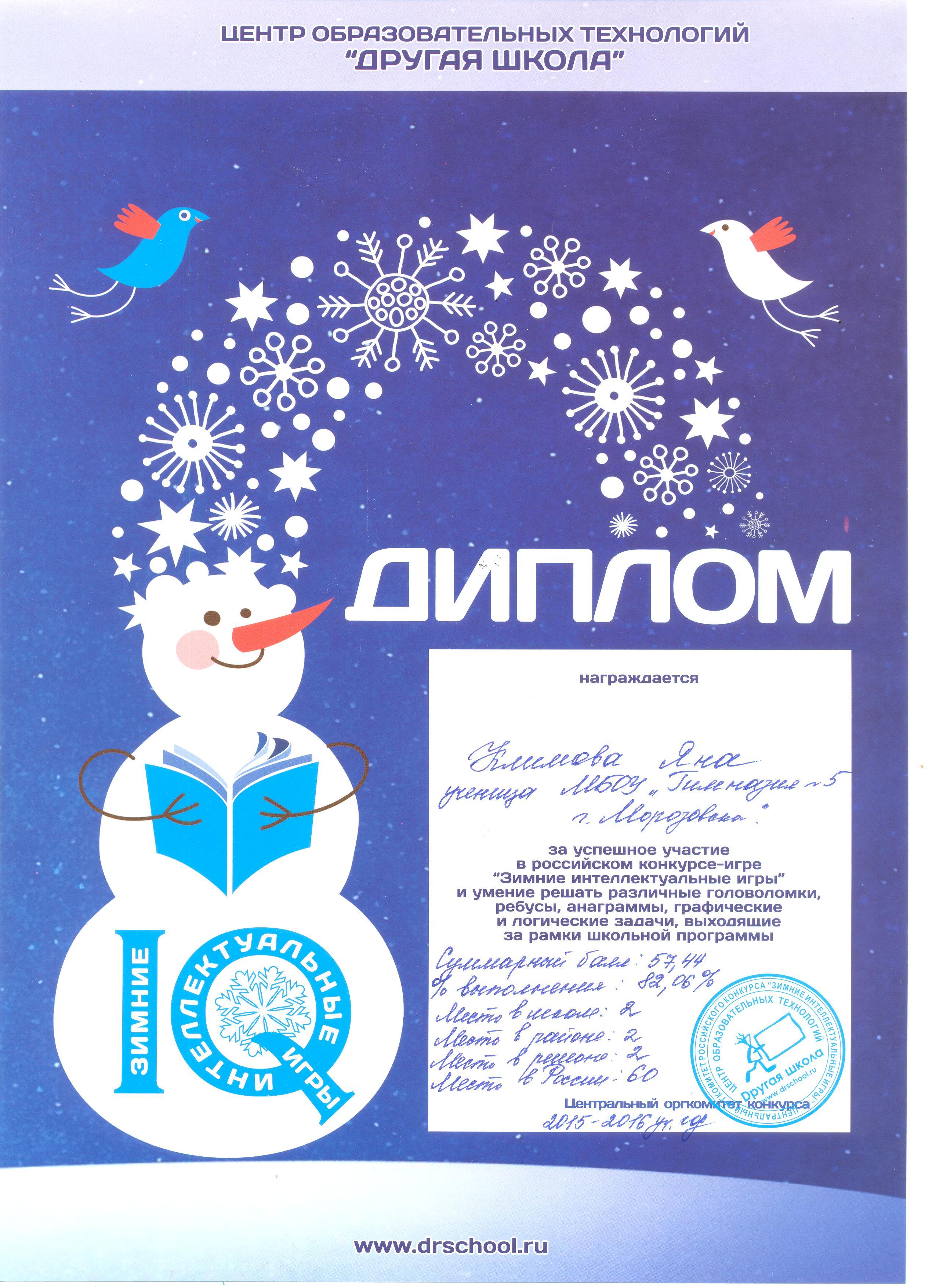 Зимние интеллектуальные игры 3-4-5 класс 2014